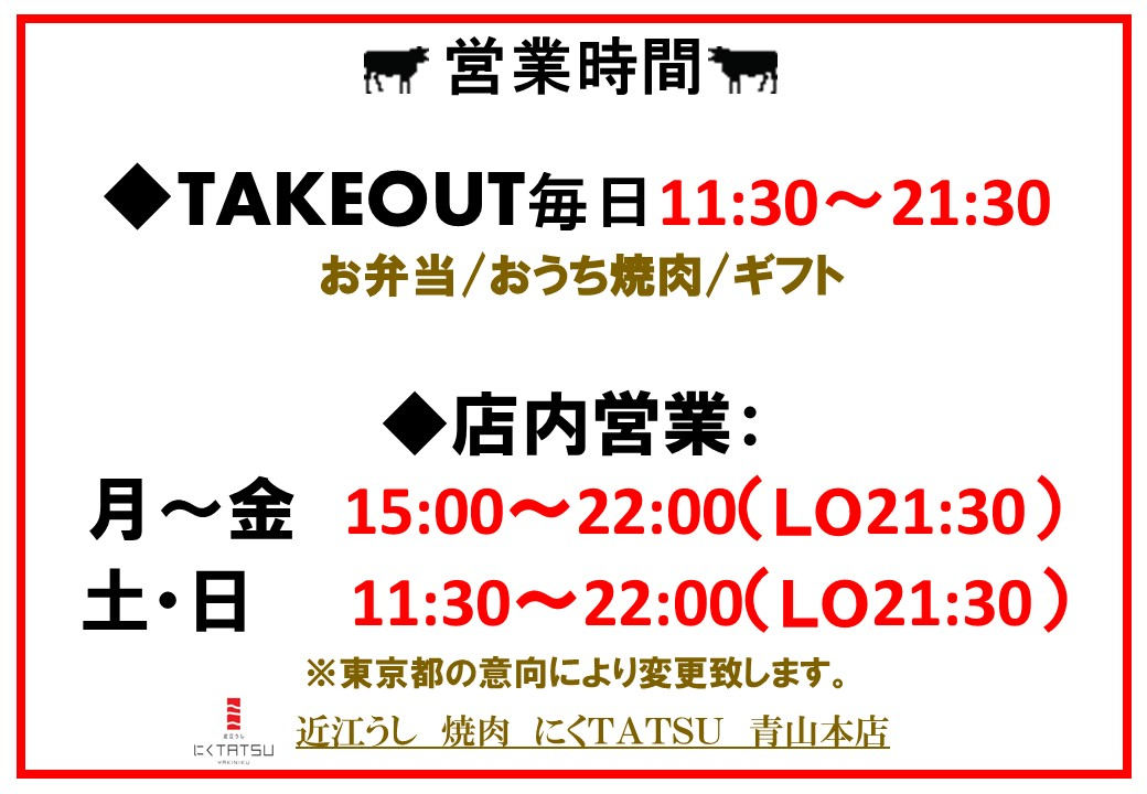 近江うし 焼肉 にくTATSU 青山本店